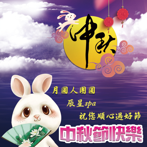 2016中秋節快樂 Happy Moon Festival!