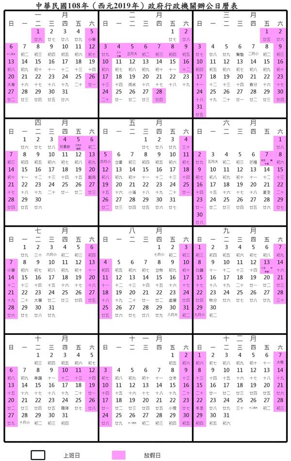 108年(西元2019年)政府行政機關辦公日曆表.jpg
