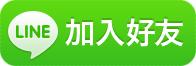加入辰星美容美體SPA館LINE@官方帳號