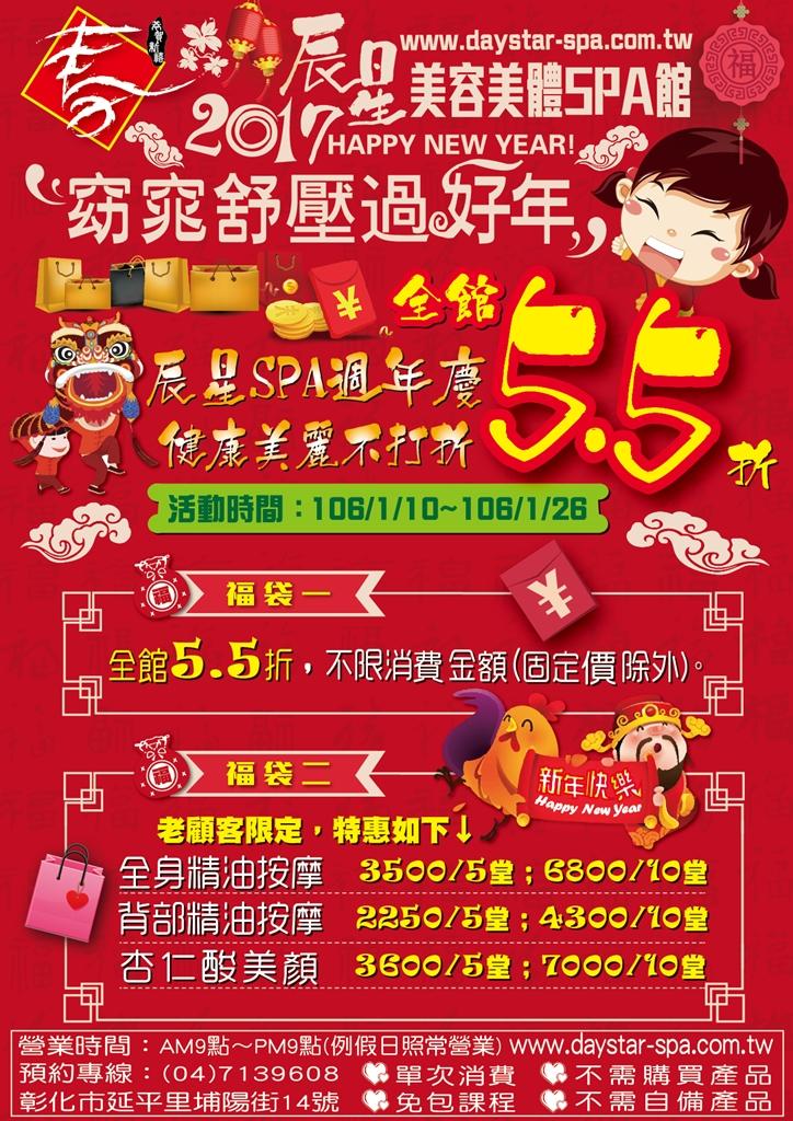 2017辰星新春特惠-窈窕舒壓過好年